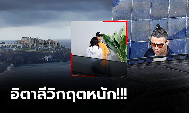 """สถานที่หลบภัย! """"โรนัลโด้"""" หอบลูกเมียอยู่เกาะหนีไวรัสโคโรนา (ภาพ)"""