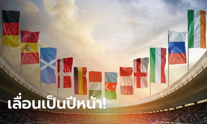 เลื่อนเรียบร้อย! ฟุตบอลยูโร 2020 โยกไปแข่งปีหน้า เหตุโควิด-19 ในยุโรปเข้าขั้นวิกฤต