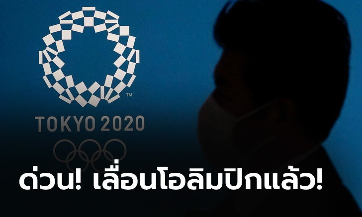 """""""ชินโซะ อาเบะ"""" ยันเอง ขอเลื่อนการแข่งขันกีฬาโอลิมปิกเกมส์ 2020 แล้ว"""