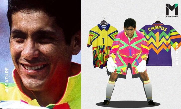 """""""ฮอร์เก คัมโปส"""" : ผู้รักษาประตูฟุตบอลที่ออกแบบชุดแข่งให้ตัวเองจนเป็นที่จดจำไปทั่วโลก"""