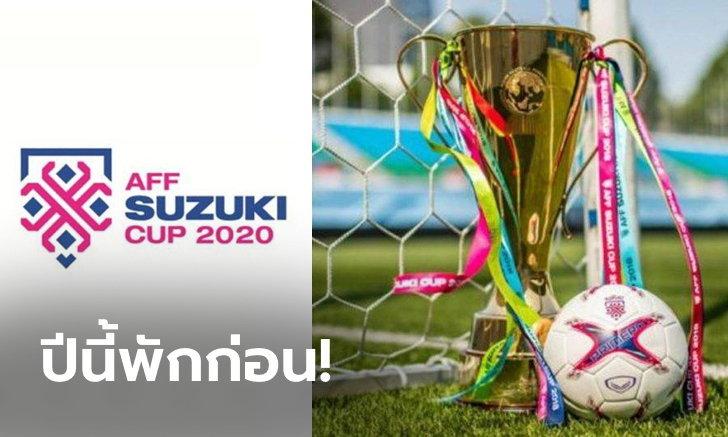 ไม่ชัวร์ก็ไม่เสี่ยง! สมาชิก AFF เห็นควรเลื่อน AFF Suzuki Cup 2020 ไปแข่งปีหน้า