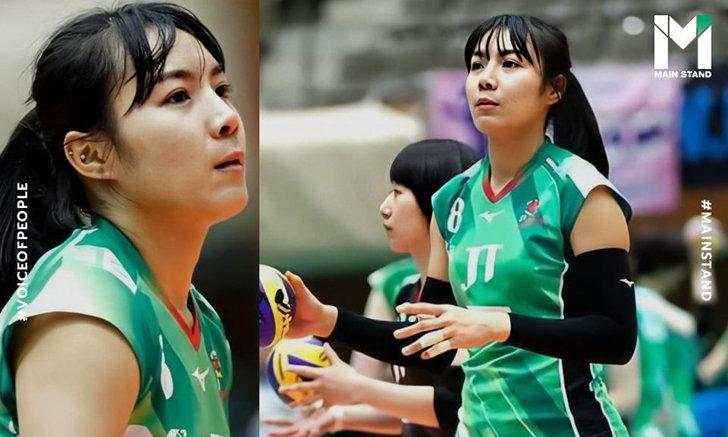 """""""แก้วกัลยา กมุลทะลา"""" : การต่อสู้เพียงลำพังของหญิงไทยคนแรกที่ได้แชมป์วอลเลย์บอลลีกญี่ปุ่น"""