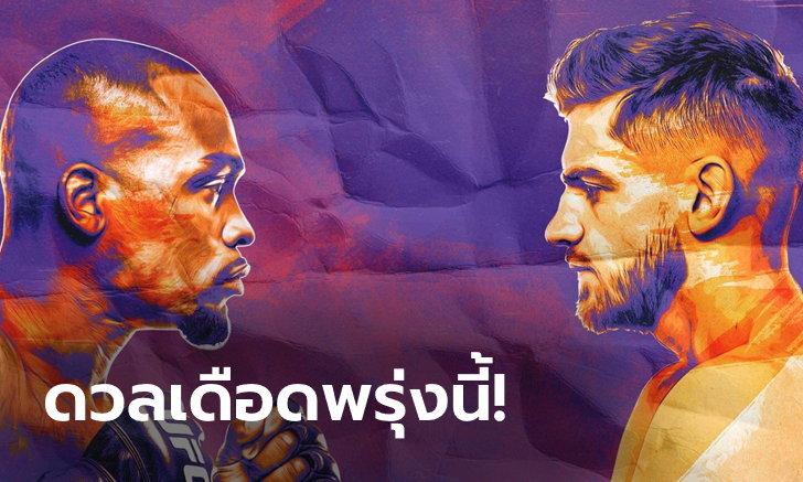คับคั่ง! เปิดโผประกบคู่ UFC ศึกแรกรีเทิร์นเวกัส 2 ส.ค. นี้