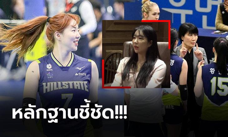 """เปิดเบื้องลึกต้นตอปัญหา! """"โก ยู-มิน"""" นักตบสาวเกาหลีใต้ตัดสินใจจบชีวิตตัวเอง"""