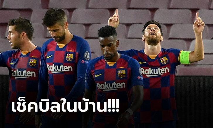 ไม่มีปัญหา! บาร์เซโลน่า อัด นาโปลี 3-1 ลิ่วพบ บาเยิร์น รอบ 8 ทีม ยูฟ่า ชปล. (คลิป)