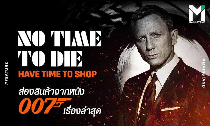 No Time to Die, Have Time to Shop : ส่องสินค้าจากหนัง 007 เรื่องล่าสุด