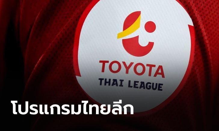 เผยโปรแกรมแข่งขันไทยลีก 1-2 ประเดิมบิ๊กแมตช์ ราชบุรี ฟัด ทรู แบงค็อก 12 กันยายน