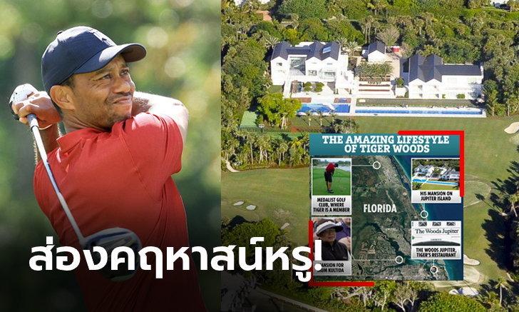 """เปิดอาณาจักร! """"ไทเกอร์ วู้ดส์"""" นักกอล์ฟระดับโลกบนเกาะจูปิเตอร์มูลค่ากว่า 2,000 ล้าน (ภาพ)"""