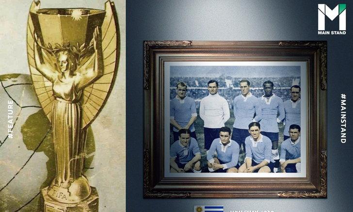 30 ปีแห่งการพัฒนา : เหตุใดอุรุกวัยคว้าแชมป์ฟุตบอลโลกครั้งแรก แม้ไม่ใช่กีฬาท้องถิ่น?