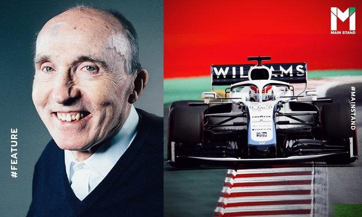 """Williams"" : ธุรกิจครอบครัวตระกูลสุดท้ายที่ยืนหยัดใน F1"