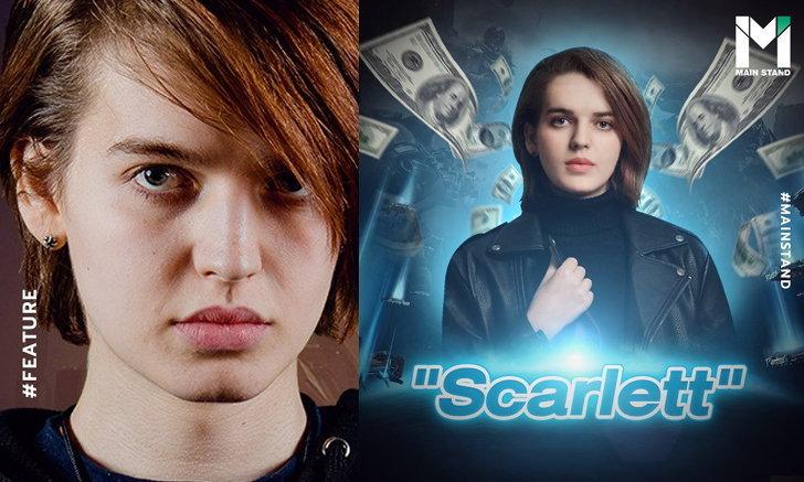 """""""Scarlett"""" : นักกีฬาอีสปอร์ตหญิง(ข้ามเพศ)ที่ทำเงินได้มากที่สุดในโลก"""