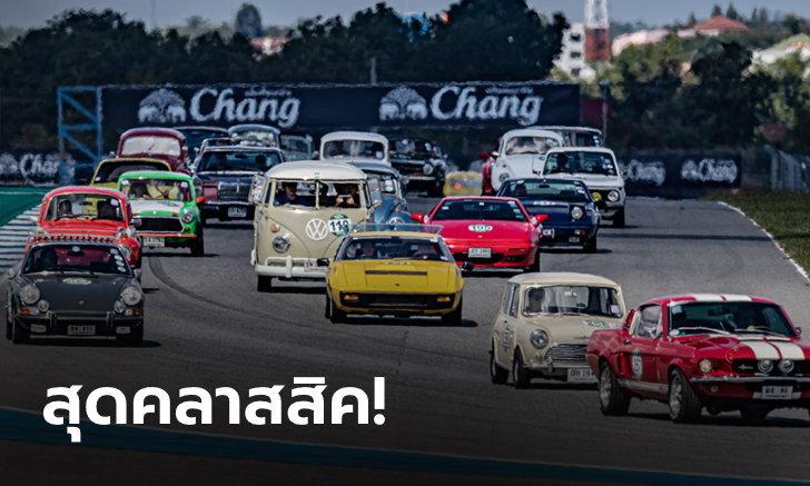 """""""กองทัพรถคลาสสิค"""" คืนชีพ!!!  ในงาน """"Chang Classic Car Festival 2020"""" ณ สนามช้างฯ จ.บุรีรัมย์"""