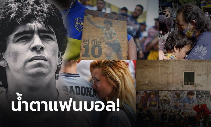 """ภาพสะเทือนใจ! แฟนบอลทั่วโลกแห่ไว้อาลัย  """"ดีเอโก้ มาราโดนา"""""""