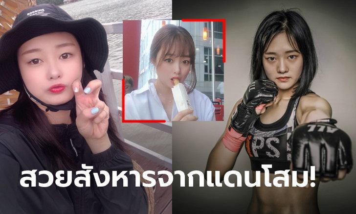 """จอมโหดสุดน่ารัก! """"ชเว จอง-ยุน"""" MMA สาวหน้าใสสไตล์ลูกคุณหนู (ภาพ)"""