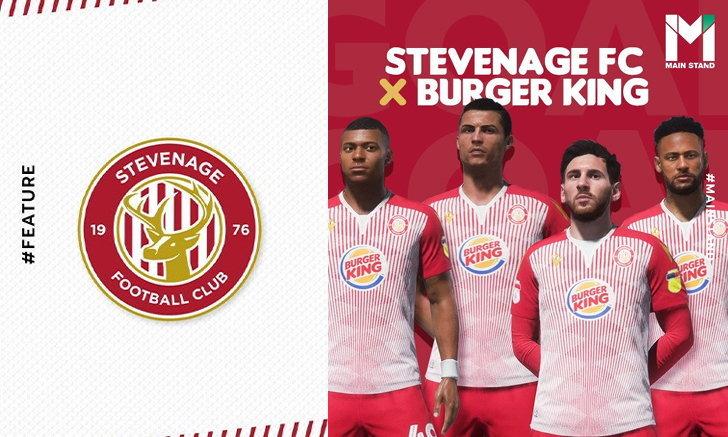 """Stevenage X Burger King"" : สุดยอดสปอนเซอร์เสื้อบอลที่จับ ""เมสซี่"" และ ""CR7"" มาอยู่ทีมดิวิชั่น 4"