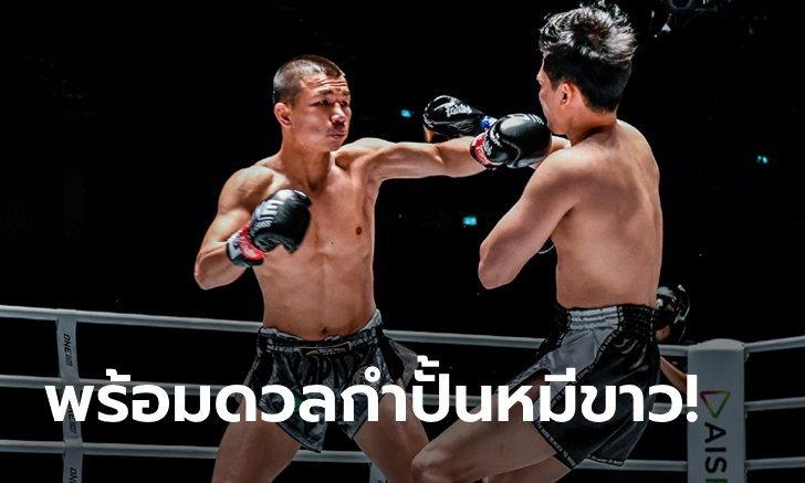"""มันแน่นอน! """"กัปปิตัน"""" เตรียมจัดชุดใหญ่กระชากแชมป์โลก ONE กลับไทย"""