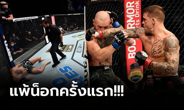 """ล้างแค้นสำเร็จ! """"พัวริเยร์"""" รัวหมัดเผด็จศึก """"แม็คเกรเกอร์"""" ยก 2 ศึก UFC 257"""