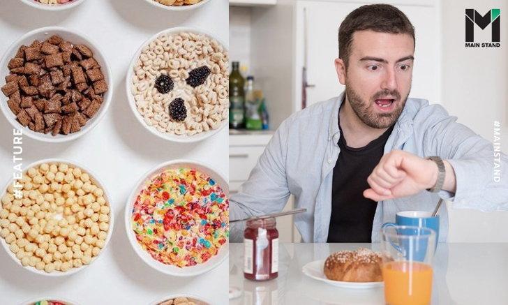 ทำลายความเชื่อเดิมๆ? : เมื่ออาหารเช้าอาจจะไม่สำคัญที่สุดเสมอไป
