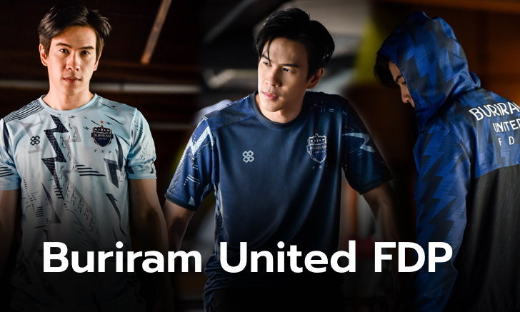 ฮือฮา! Buriram United จับมือ EightyEight Sport ออกคอลเลคชั่นพิเศษ Buriram United FDP
