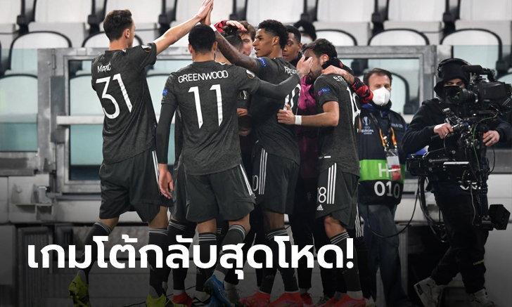 เก็บตกหลังประเด็นร้อน หลังเกม ยูโรปา ลีก : ผีแดง บุกเฮ 4-0 จ่อเข้ารอบ