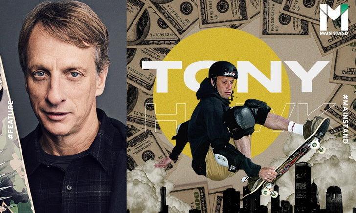 โทนี่ ฮอว์ก : ตำนานนักสเก็ตบอร์ด ที่ร่ำรวยล้นฟ้าจากแฟรนไชส์วิดีโอเกม