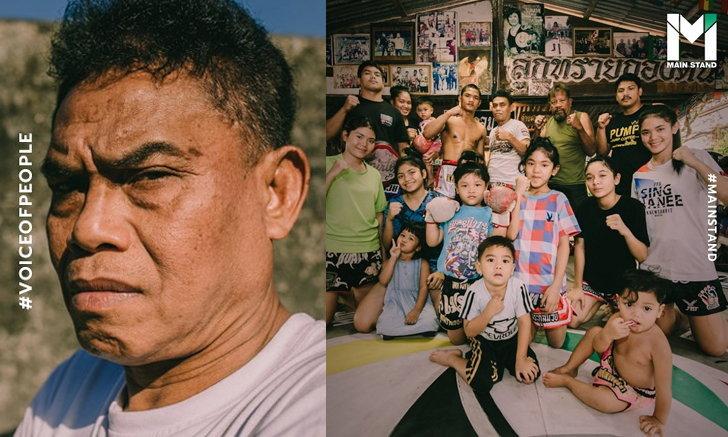 """""""นพฤทธิ์ ยูฮันเงาะ"""" : เขาหาว่าผมบ้าที่จับลูกตัวเองทั้ง 16 คนมาฝึกมวยไทย!"""
