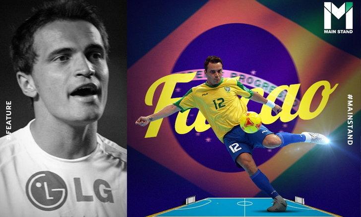 คนเก่งสุดยังล้มเหลว ? : เหตุใดนักฟุตซอลอาชีพจึงไม่อาจเป็นนักฟุตบอลระดับท็อปได้