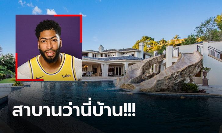 """ไม่มีใครเหมือน! ส่องบ้าน """"แอนโธนี่ เดวิส"""" ยอดนักบาส NBA ราคา 221 ล้านบาท (ภาพ)"""