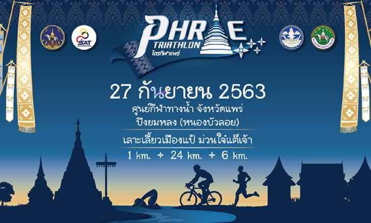 """จ.แพร่ จัดกิจกรรม """"Phrae Triathlon"""" วิ่ง ว่าย ปั่น เมืองแป้ ม่วนใจ๋แต๊เจ้า 26 - 27 ก.ย. นี้"""