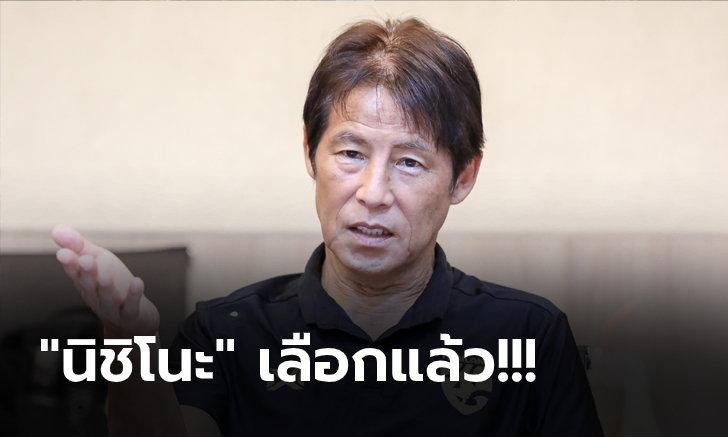 เรียกตัวเข้าแคมป์! ทีมชาติไทย ประกาศรายชื่อ 28 แข้ง เก็บตัว 7-11 ตุลาคม 2563