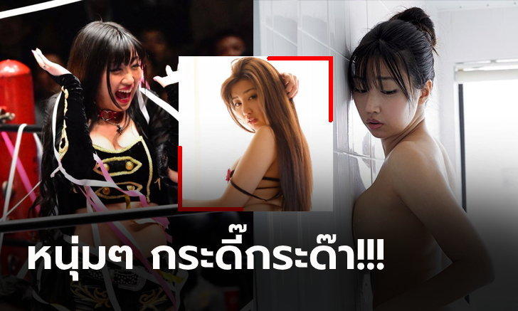 """วาบหวิวกว่าเดิม! """"มิโฮ"""" นักมวยปล้ำสาวญี่ปุ่นถ่ายแบบกราเวียร์อิโรติก (ภาพ)"""