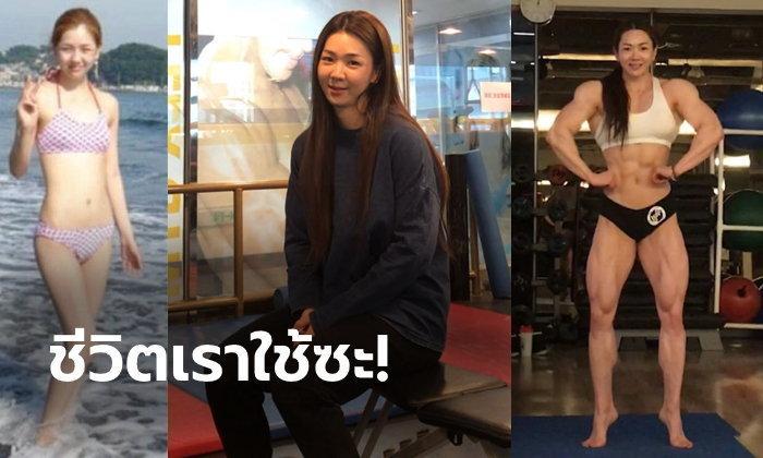 """ไม่แคร์คำคน! """"จี ยอน-อู"""" นางฟ้านักเพาะกายระดับแชมป์แห่งแดนกิมจิ (ภาพ)"""