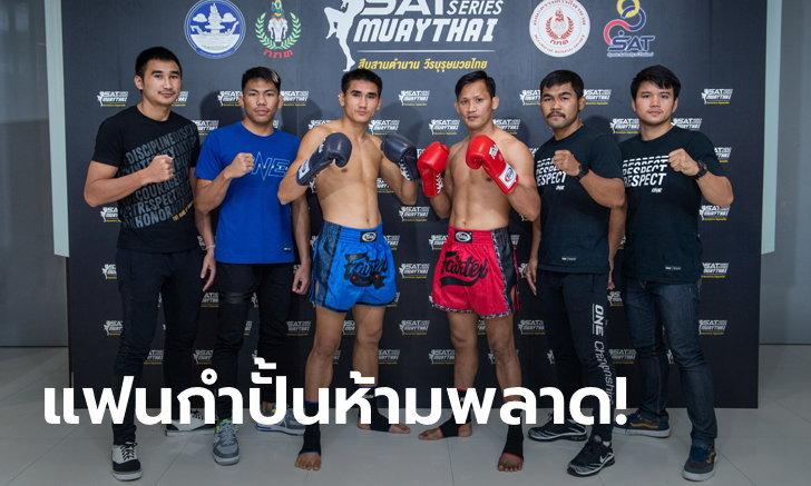 """ทัพนักกีฬา วัน แชมเปียนชิพ ร่วมแถลงศึก """"SAT Hero Series Muaythai"""" กู้ศักดิ์ศรีกีฬามวยไทย"""