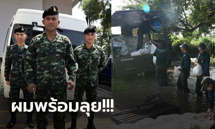 """คนไทยไม่ทิ้งกัน! """"บัวขาว"""" เตรียมลงพื้นที่ช่วยผู้ประสบภัยน้ำท่วมใหญ่โคราช"""