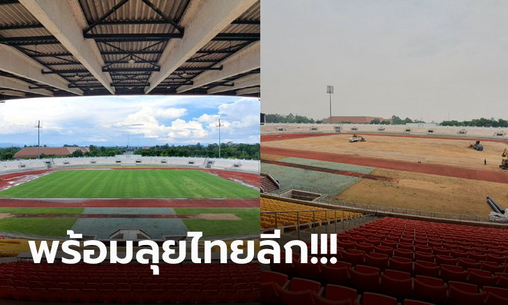 ใกล้เสร็จแล้วจ้า! เชียงใหม่ ยูไนเต็ด เผยภาพ สนามกีฬาสมโภชเชียงใหม่ 700 ปี