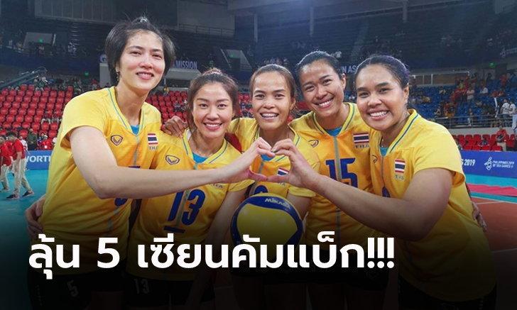 แฟนเฮ! FIVB เปิดทาง ลูกยางสาวไทย ส่งรายชื่อใหม่เข้าแข่งขันศึก เนชั่นส์ ลีก (ภาพ)