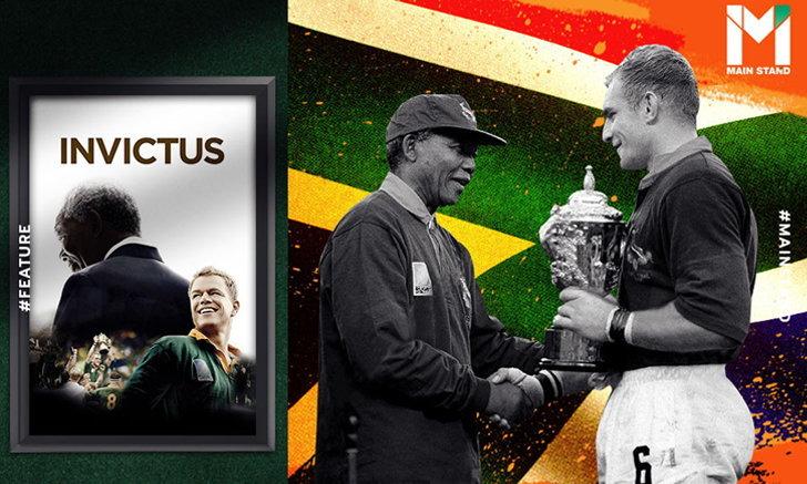 บทเรียนจากการแบ่งแยกสีผิว : Invictus ภาพยนตร์สะท้อนการเปลี่ยนแปลงแอฟริกาใต้ผ่านรักบี้