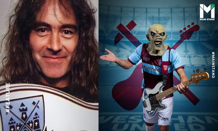 """""""สตีฟ แฮร์ริส"""" : มือเบส Iron Maiden กับเบื้องหลังนำชื่อวงไปอยู่บนอกเสื้อเวสต์แฮม"""