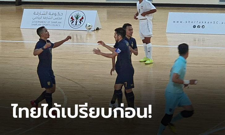 ฟอร์มโหด! โต๊ะเล็กไทย ถล่ม อิรัก 7-2 ลุ้นต่อนัดสอง เพลย์ออฟลุยฟุตซอลโลก 2021