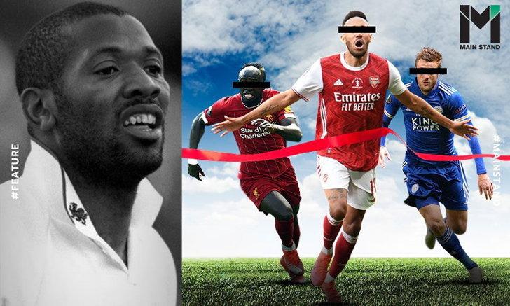 อย่าตัดสินกันด้วยตาเปล่า: เมื่อไม่รู้ว่าใครเร็วกว่า ลีกอังกฤษจึงนำนักเตะมาวิ่งแข่งกัน