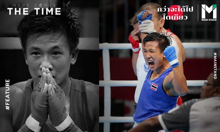 """""""สุดาพร สีสอนดี"""" : ชีวิตนักชกล้มลุกสู่ความฝันล่าเหรียญรางวัลแรกให้วงการมวยสมัครเล่นหญิงไทย"""