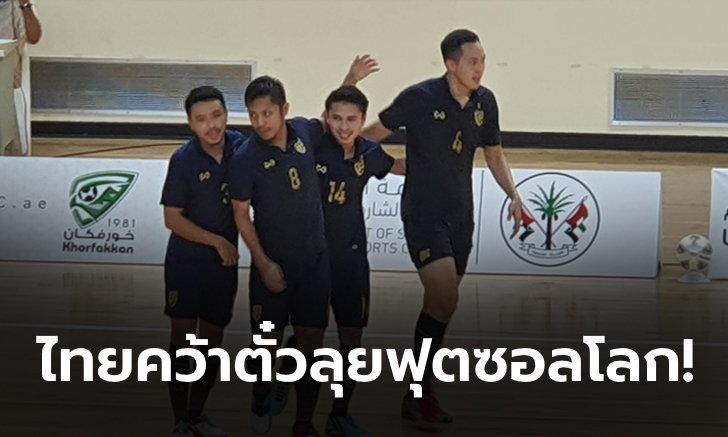 สุดเจ๋ง! ฟุตซอลไทย ย้ำแค้น อิรัก 4-0 คว้าตั๋วลุยศึกฟุตซอลโลก สมัยที่ 6