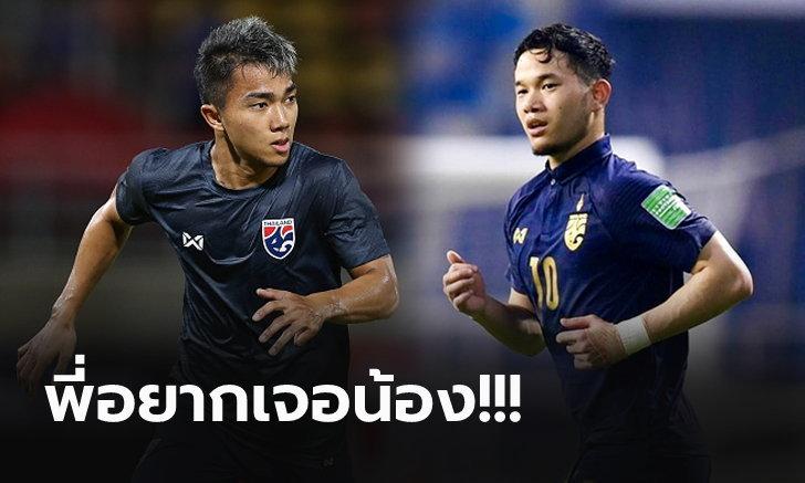 """จากใจรุ่นพี่! """"ชนาธิป"""" พูดแบบนี้ถึง """"ธนวัฒน์"""" หลังประเดิมทีมชาติไทย (ภาพ)"""