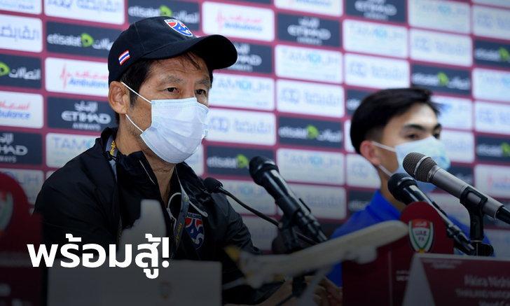 """""""นิชิโนะ"""" ยอมรับ ยูเออี ดีกว่าเดิมมาก , """"เจริญศักดิ์"""" เรามาเพื่อสู้ เพื่อบอลโลก"""
