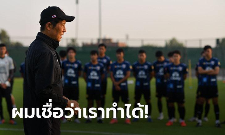 """""""นิชิโนะ"""" ให้สัมภาษณ์กับ AFC มุ่งมั่นพาช้างศึกเข้ารอบสามฟุตบอลโลก รอบคัดเลือก"""