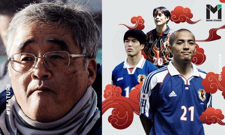 """""""มาซาโยชิ โอตาคิ"""" : ว่าด้วย """"ครูโรงเรียนเทคนิค"""" ที่ปั้นนักเตะไประดับโลก"""