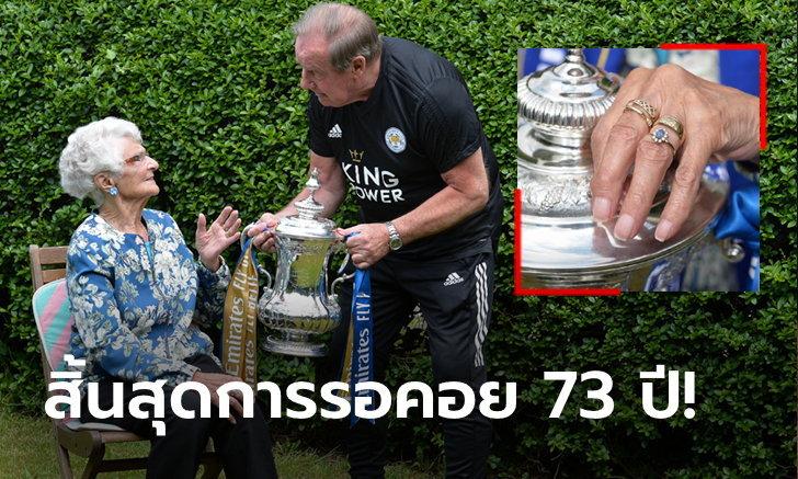 สุดประทับใจ! แหวนหมั้นแห่งสัญญาของแฟนเลสเตอร์ ซิตี้ วัย 96 ปี ที่มาพร้อมถ้วยแชมป์เอฟเอ คัพ