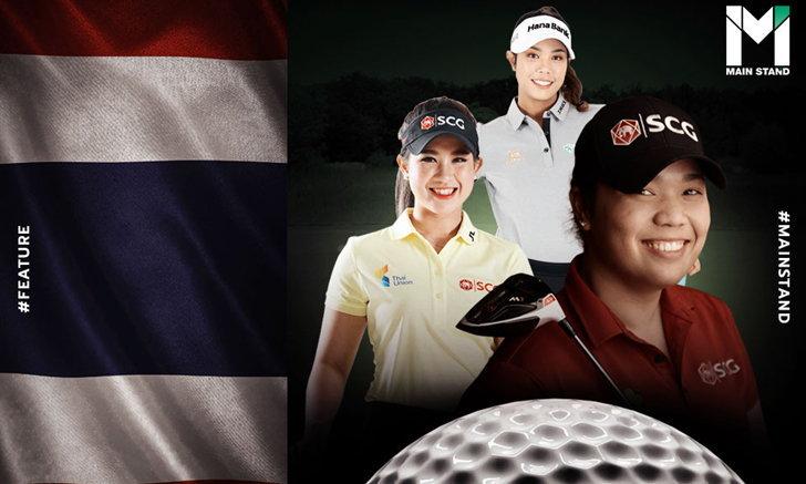 สาวไทยอยู่ตรงไหน ? เปิดอันดับโลกนักกอล์ฟหญิง