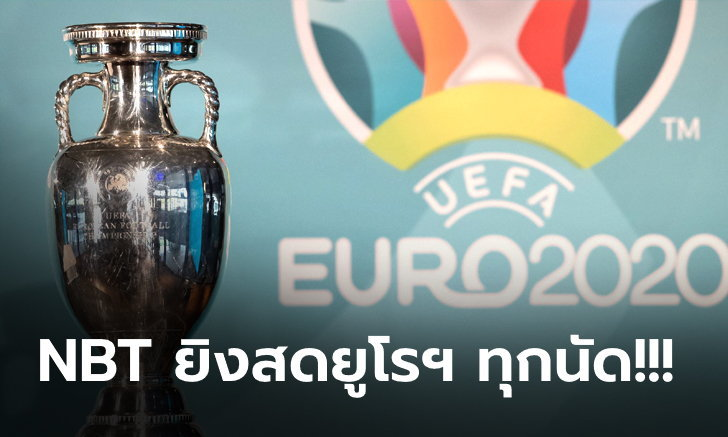 """แฟนบอลไทยเฮสนั่น! NBT สวมบทฮีโร่ ถ่ายทอดสดฟุตบอล """"ยูโร 2020"""" ทุกนัด เริ่มคืนนี้"""