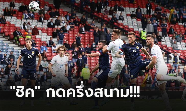 เสียงเชียร์ไม่ช่วย! สาธารณรัฐเช็ก บุกคว่ำ สกอตแลนด์ 2-0 ประเดิมชัยศึกยูโร